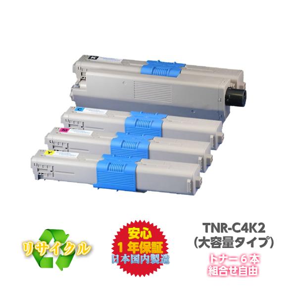 OKI対応 TNR-C4KK2 C4KC2 C4KM2 C4KY2 (大容量) リサイクルトナー (トナー6本 組合せ自由)