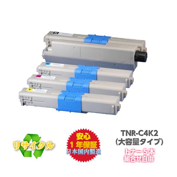 OKI対応 TNR-C4KK2 C4KC2 C4KM2 C4KY2 (大容量) リサイクルトナー (トナー5本 組合せ自由)