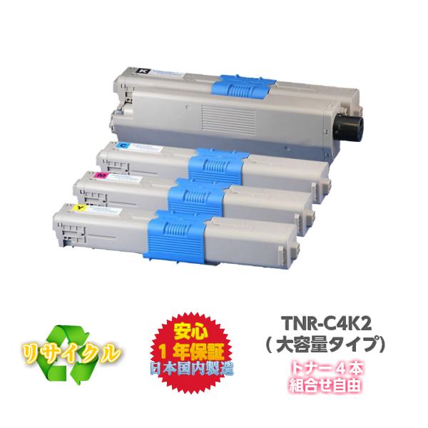 OKI対応 TNR-C4KK2 C4KC2 C4KM2 C4KY2 (大容量) リサイクルトナー (トナー4本 組合せ自由)