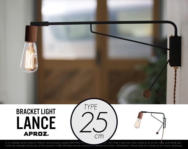 【25cm】Bracket Light LANCE / 25cm ブラケットライト ランス APROZ / アプロス 壁掛け照明 アンティーク エジソン球 置型照明 ライト 間接照明 照明 ランプ AZB-109-BK