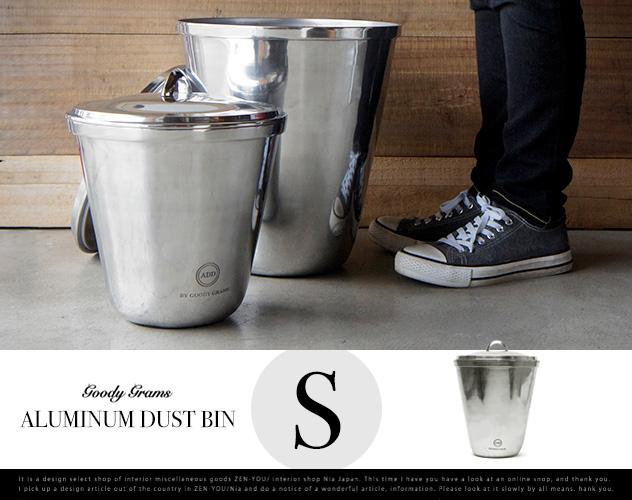 【Sサイズ】ALUMINUM DUST BIN / アルミニウム ダストビン Goody Grams / グッティーグラムス 蓋つき ゴミ箱 ビンテージ加工 アルミ