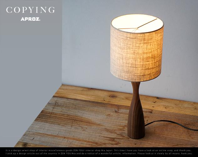 COPYING Table Light / コッピング テーブルライト APROZ / アプロス WOOD 無垢材 レトロ 置型照明 ライト 間接照明 照明 ランプ AZT-117-BR/NA