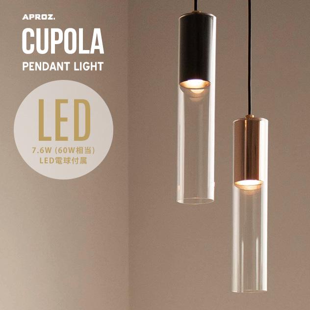 CUPOLA 1P / キューポラ 1灯 APROZ アプロス 照明 ライト 照明 ランプ 天井 ペンダントライトAZP-640-DF-BK