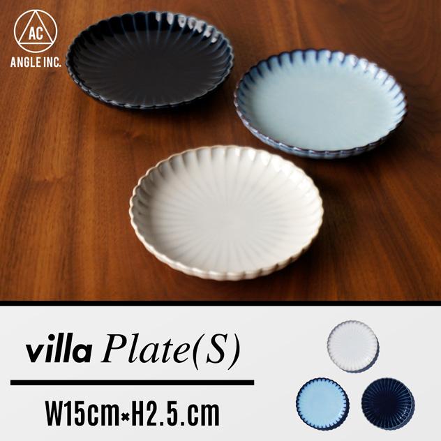 villa 安心の定価販売 Plate S ヴィラ プレート Sサイズ ANGLE アングル直径15cm カフェ 日本製 器 皿 瀬戸焼 食器 お皿 デザイン 舗