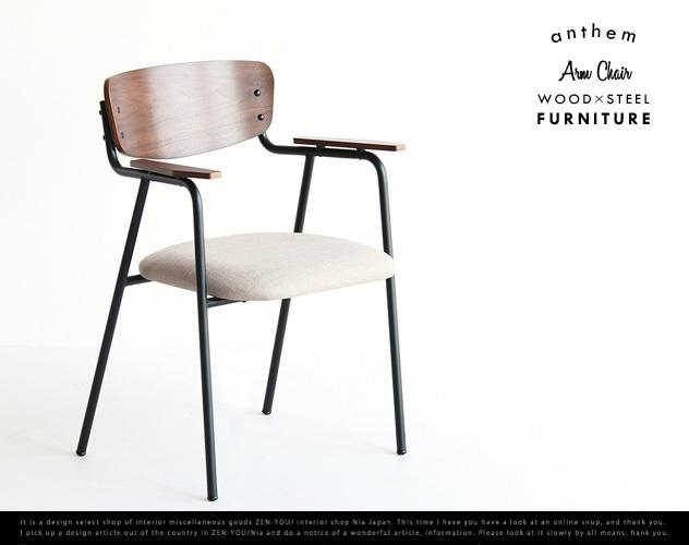 anthem Arm Chair / アンセム アーム チェア スチール チェア イス 椅子 ダイニングセット デスクチェア 肘掛け  ファブリック座面 一人暮らし オフィス インダストリアル【代引不可】