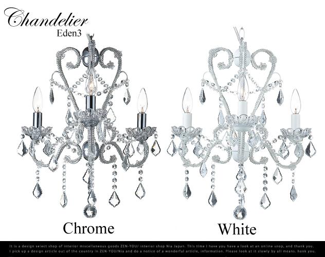 【Chandelier/シャンデリア 3灯 】 Eden 3 /エデン 3/ART WORK STUDIO(アートワークスタジオ)/天井 照明 ライト ランプ 吹き抜け/