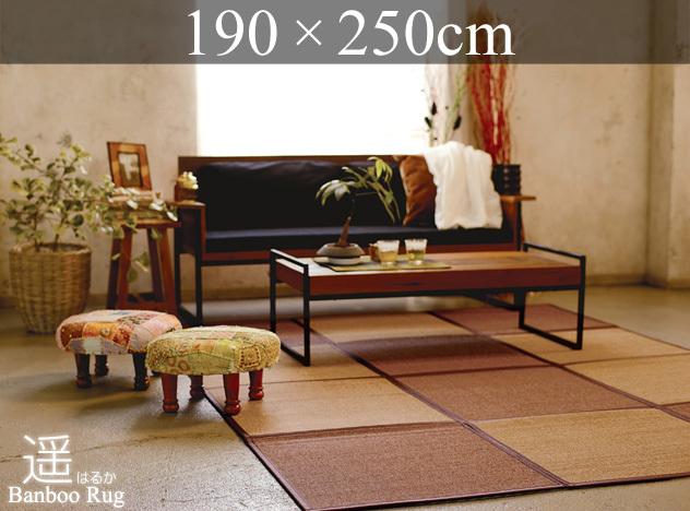 遥 HARUKA はるか ハルカ / 約190×250cm絨毯 マット カーペット 竹 たけ夏 自然素材 高級竹moriyoshi