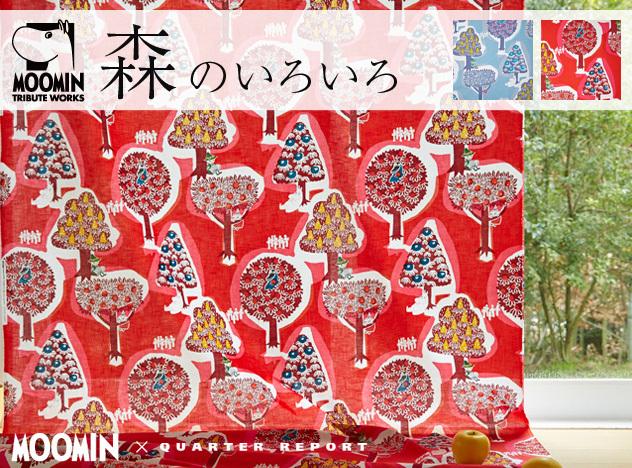 【 日本製 オーダー カーテン 】森のいろいろ MOOMIN × QUARTER REPORT ムーミン クォーターリポート 鈴木マサル