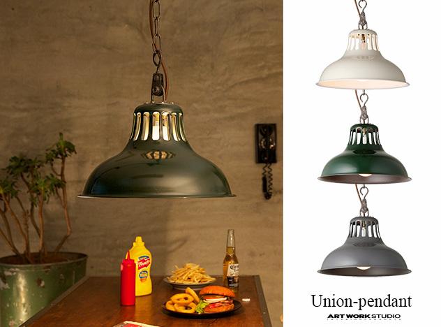 Union-pendant / ユニオンペンダントART WORK STUDIO(アートワークスタジオ) 天井 照明 ライト ランプ ペンダント
