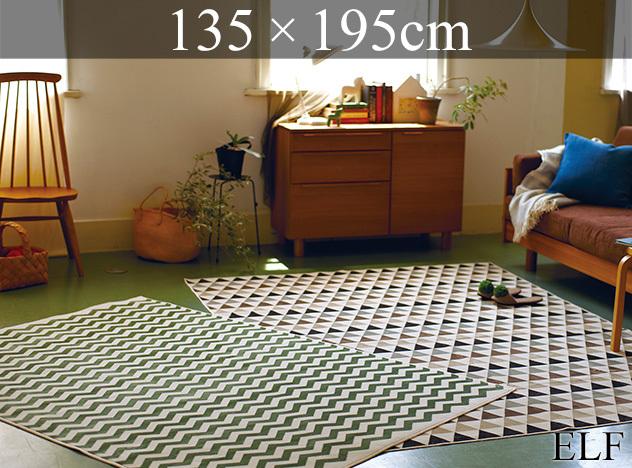 ELF / エルフ 約135×195cmラグ 絨毯 カーペット ホットカーペット 対応 モダンラグ カーペット【代引不可】