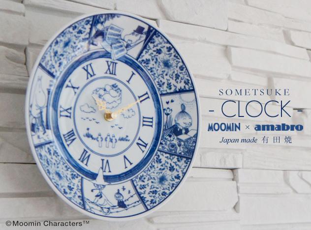 【 MOOMIN × amabro 】SOMETSUKE CLOCK / 染付皿 時計 amabro アマブロ MOOMIN ムーミン クロック 時計 掛け時計 北欧 皿 【あす楽対応_東海】