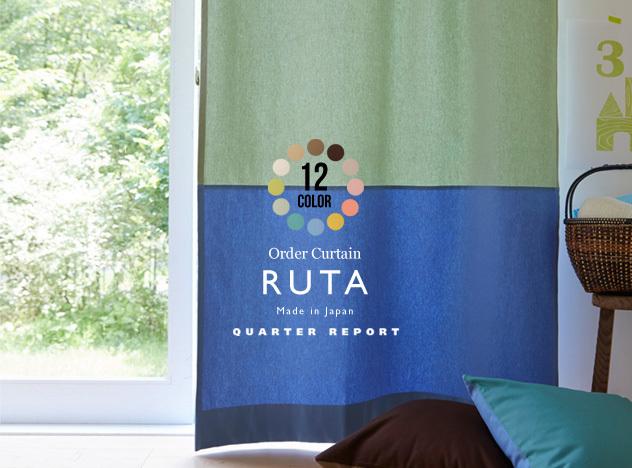 【日本製 ブロック オーダー カーテン】Ruta / ルータ QUARTER REPORT / クォーターリポート クオーター リポート