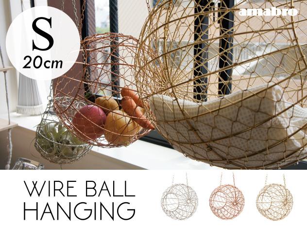 【 Ssize 直径20cm】Wire Ball Hanging / ワイヤー ボール ハンギング amabro アマブロハンギングバスケット 収納