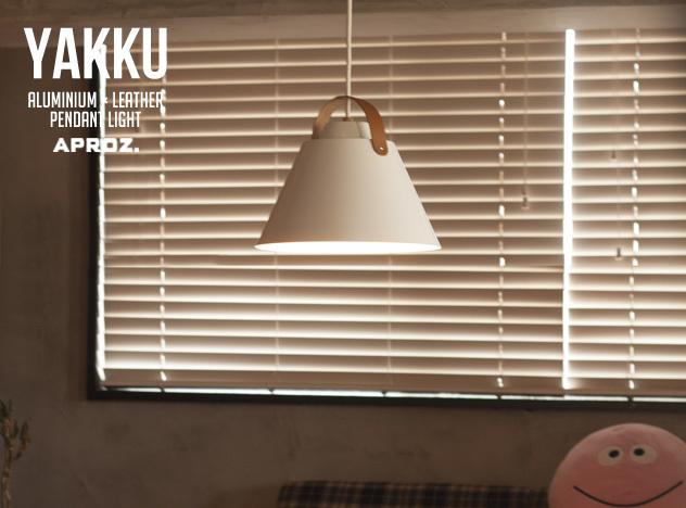 【1灯 】 YAKKU / ヤック 1灯 APROZ / アプロス 日本製 ペンダントライト ライト 天井照明 レザー AZP-592 WH/BK