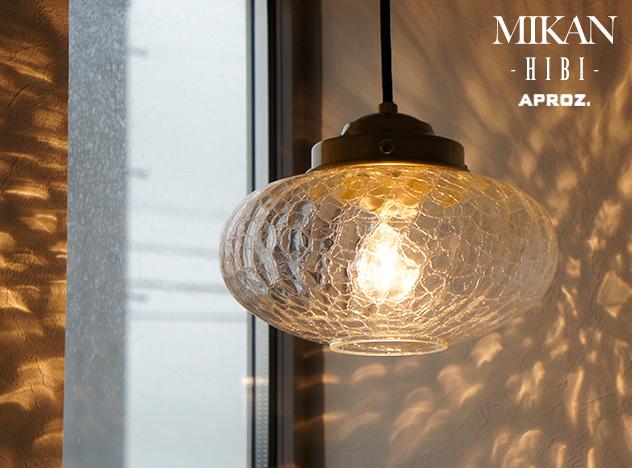 MIKAN-HIBI / ミカン (ヒビ加工) ペンダントライト APROZ / アプロス ライト 照明 ランプ アンティーク電球 古民家 GUN-003-AM/CL/WH