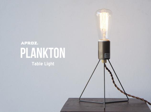 Table Light PLANKTON/ テーブルライト プランクトン APROZ / アプロス デスクライト レトロ電球 アンティーク エジソン球 置型照明 ライト 間接照明 照明 ランプ AZT-116-DF/SF