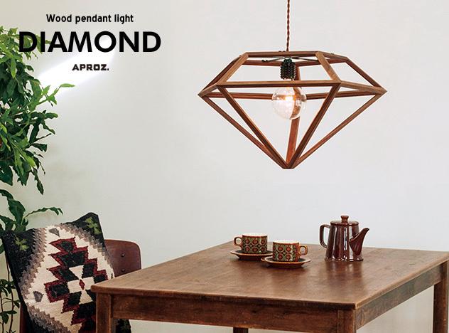 DIAMOND / ダイアモンド ウッドペンダントライト 1灯APROZ / アプロス ライト 照明 ランプ ペンダント ライト 照明 天井照明 日本製 無垢材AZP-624-BR / NA