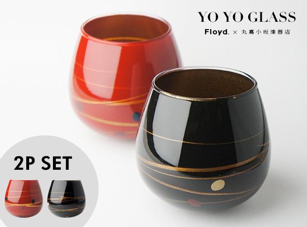 YO YO Glass 2p set /ヨーヨーグラス ペアセットFloyd フロイド 丸嘉小坂漆器店漆硝子 うるし 伝統工芸 コップ グラス