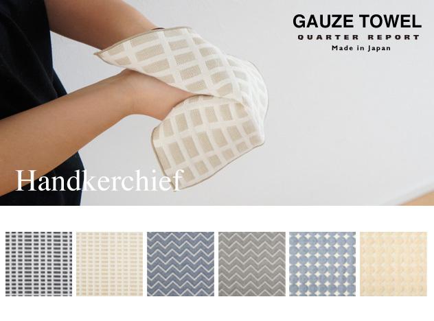[ ハンカチ 22×22cm ] GAUZE TOWEL / 4重 ガーゼタオル QUARTER REPORT / クォーターリポートハンドタオル 綿100% 4重ガーゼ 生地 日本製