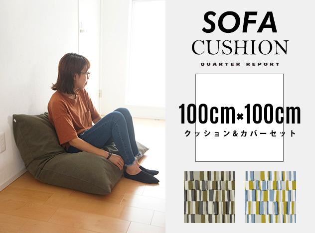 [100cm×100cm] Sofa Cushion (Tile)/ ソファ クッション (タイル) QUARTER REPORT / クォーターリポート クッション & カバーセット 日本製