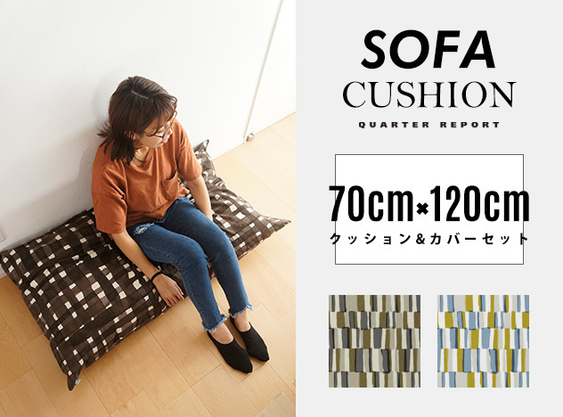 [70cm×120cm] Sofa Cushion (Tile)/ ソファ クッション (タイル) QUARTER REPORT / クォーターリポート クッション & カバーセット 日本製