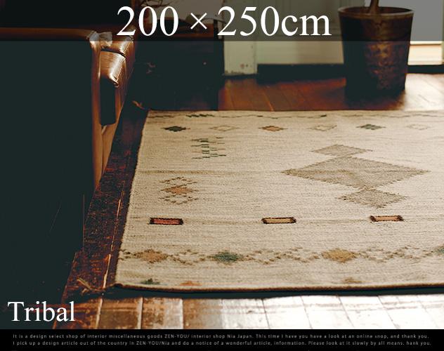 Tribal / トライバル 約200×250cmラグ 絨毯 カーペット ホットカーペット 対応 モダンラグ カーペット