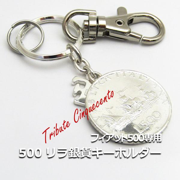 【トリビュート・チンクエチェント】フィアット500専用 500リラ銀貨キーホルダー