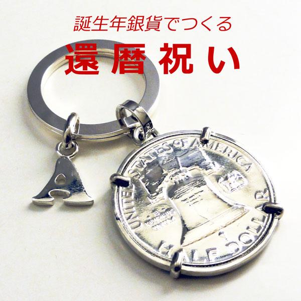 【父 母】還暦祝い1959年銀貨キーリング60回目の誕生日プレゼント