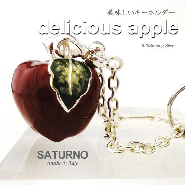 リンゴのキーホルダー サツルノ社 イタリア製