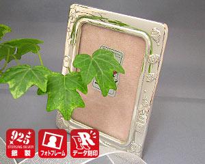 【出産祝い】【銀製】角型ベビーフォトフレーム イザベル社 スペイン製