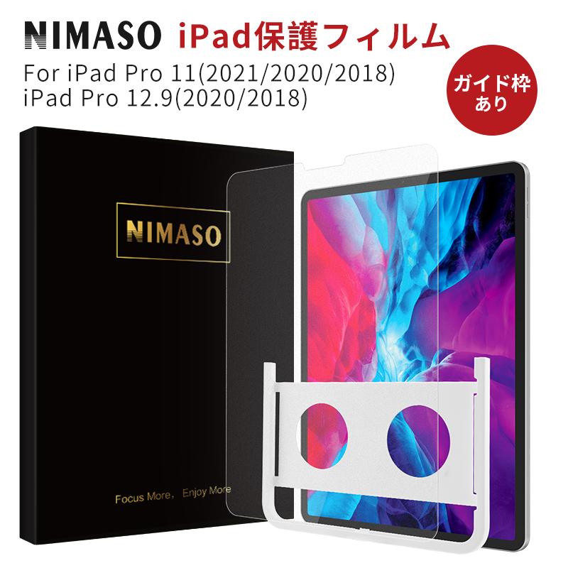ついに入荷 NIMASO ipad 液晶保護フィルム iPad Air4 ※ラッピング ※ フィルム pro 11フィルム 12.9 ガイド枠付き 36ヶ月保証 インチフィルムiPad 液晶保護シート 2021 ペーパーライク 光沢仕様 2018 2020 インチフィルム アンチグレア 11 ブルーライトカット