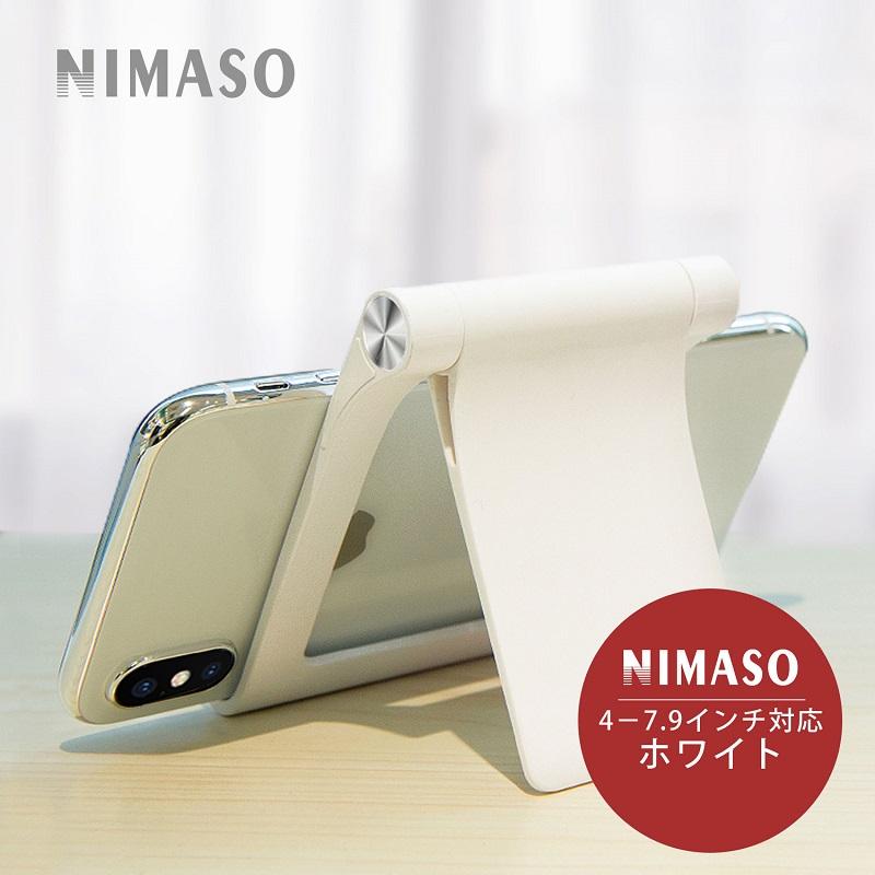 スマホ用スタンド 新生活 ポータブル コンパクト 角度自由調整可能 送料無料 ショッピング 7.9インチ以下タブレット用ホルダー 超軽量50g NIMASO