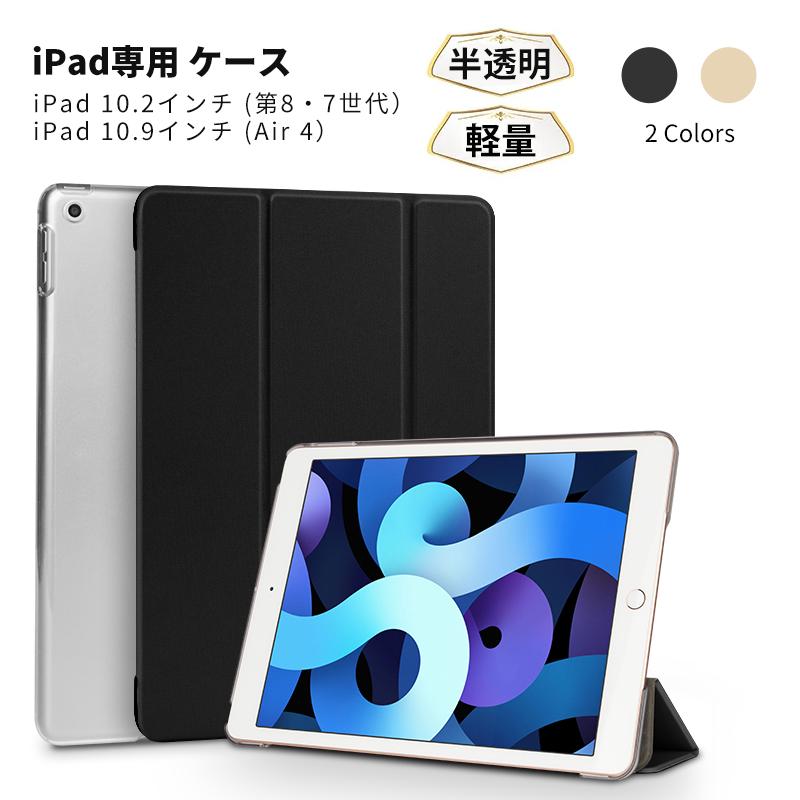 ipad air4 ケース pro 11インチ iPad 10.2 第8世代 第7世代 Air 4 2020 半透明 三つ折スタンド ケース10.2 2018 オートスリープ機能 11 三つ折スタンド軽量 カバー 出色 お買い得セール開催中 NIMASO 在宅 10.9インチ 海外限定