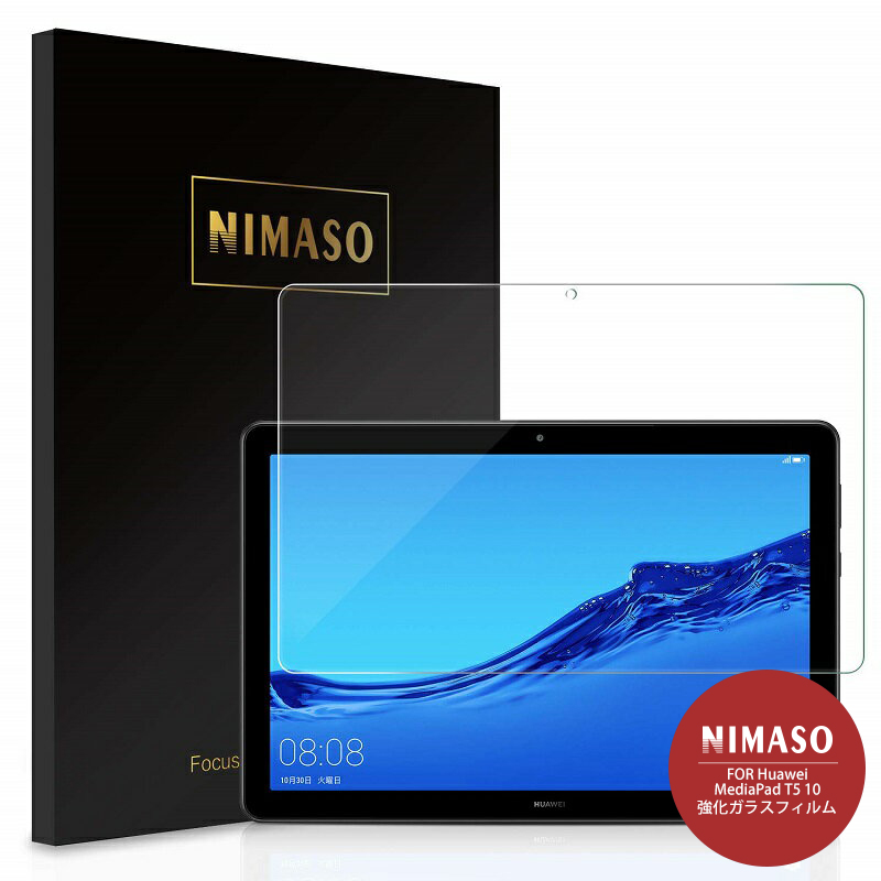 お金を節約 ファーウェイ タブレット t5用ガラスフィルム ポイント5倍 送料無料 36ヶ月保証 NIMASO HUAWEI MediaPad 10 贈与 用 t5 mediapad 強化ガラスフィルム10.1インチ huawei T5 硬度9H 気泡ゼロ