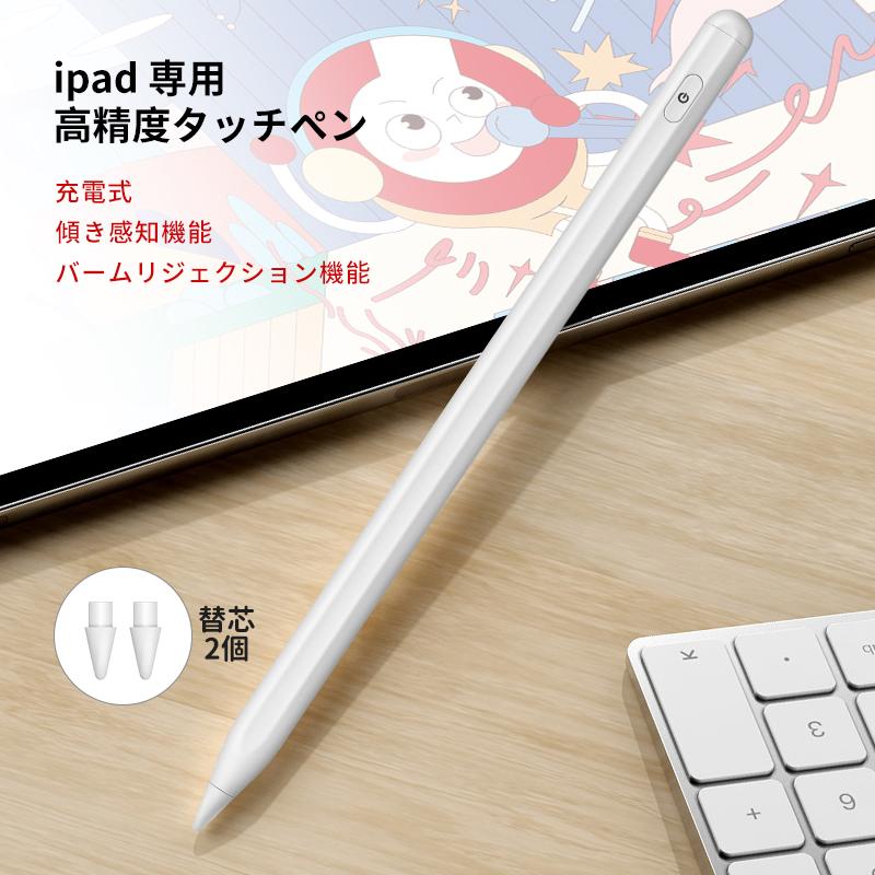 型番:P6-2 絵描き 仕事 ビジネス イラスト 勉強 絵画 プレゼント ギフト 自動電源OFF 2018年以降発売のiPad専用タッチペン ポイント10倍 1年保証 iPad 専用タッチペンiPad Pro11 12.9 2021 Pro 9.7インチ ペンシル Mini 第7世代 11 充電式 傾き感知機能 7.9 ipad 10.5 パームリジェクション機能 極細 Air4 スタイラスペン 定価 10.2 商舗 超高感度 送料無料 第8世代