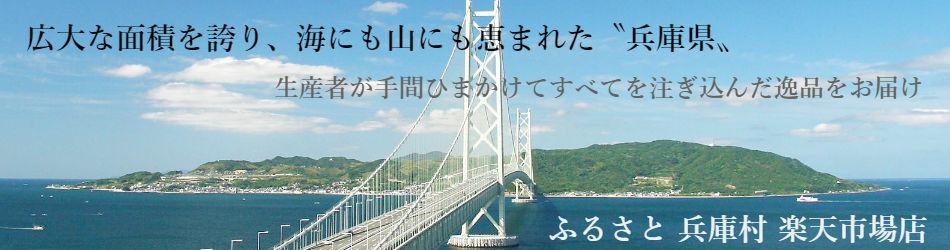 ふるさと 兵庫村 楽天市場店:広大な面積を誇り、海にも山にも恵まれた兵庫県の逸品をお届け。
