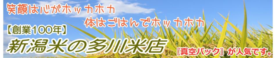【創業100年】新潟米の多川米店:美味しいお米を直送致します!