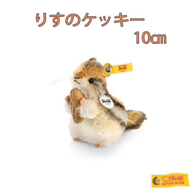 steiff(シュタイフ)シマリスのケッキー(クラシック) 10cm テディベア