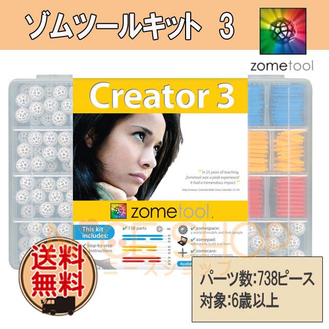 【送料無料】ゾムツール(zometool)キット3