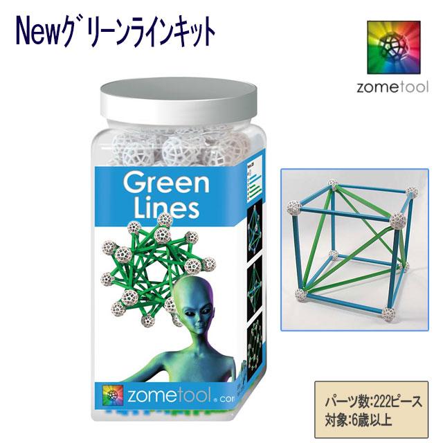 【送料無料】ゾムツール(zometool)Newグリーンラインキット