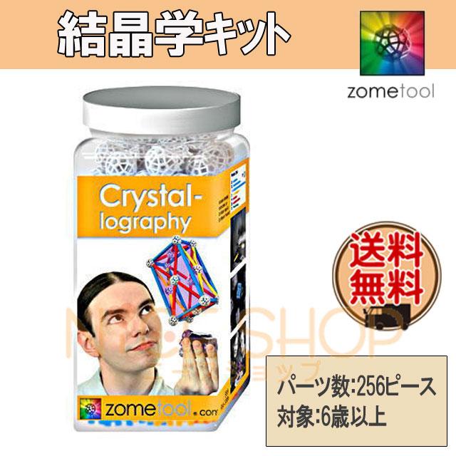 【送料無料】ゾムツール(zometool)結晶学キット
