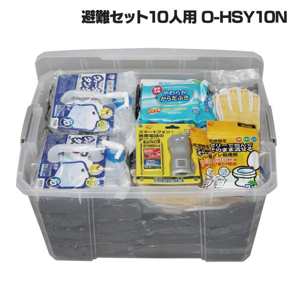 【送料無料】避難セット10人用 O-HSY5N アイリスオーヤマ 防災グッズ 防災対策