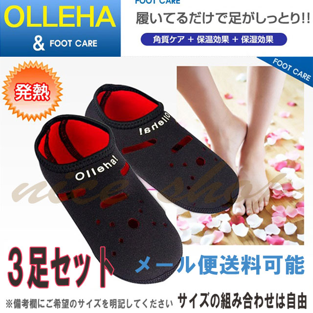 3 pairs of socks heat set ★ (tabi) heat socks and foot care Olleha! Exfoliation, moisturizing, thermal insulation, FOOT DOCTOR, fever tabi, non-slip heel horny foot care foot exfoliation feet soles moisturizing
