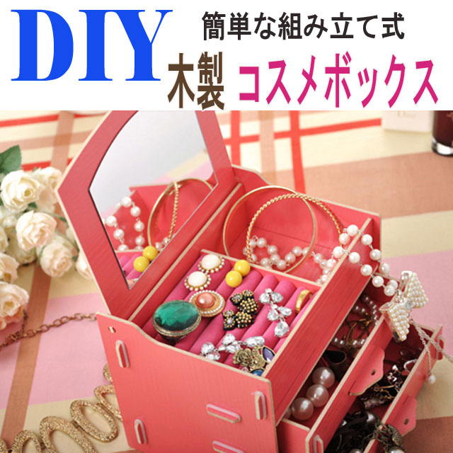 DIY wooden cosmetic box No.212 mirror makeup storage box storage BOX glove compartment accessory box cosmetic box makeup box drawer