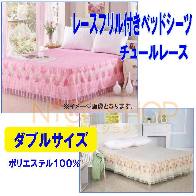 Pink Ruffle Sheets