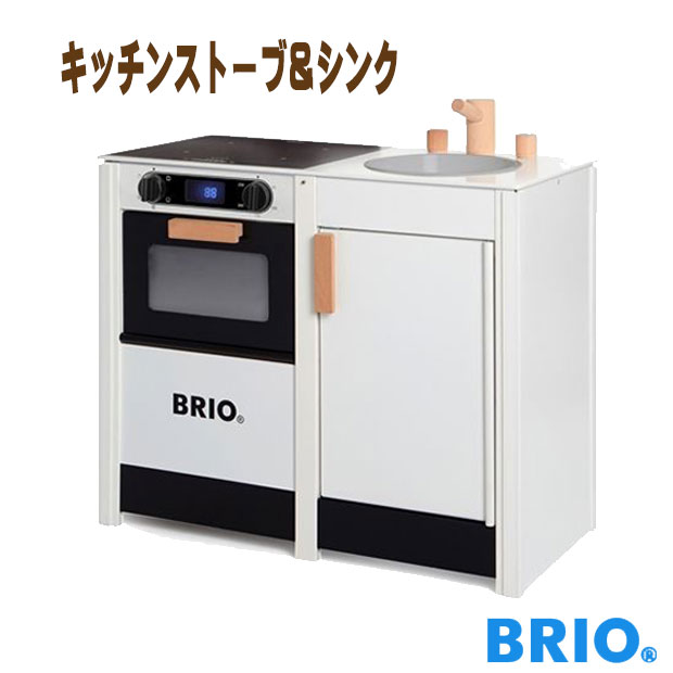 It is birthday present brio on toy, kitchen sink kitchen stove & sink  Christmas from toy, playing house, kitchen, ごっこ play, building block,  block, ...
