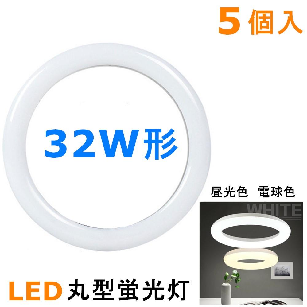丸型蛍光灯32形 LED 丸型32W形 5個入り LED丸型蛍光灯32形 32W型 LED蛍光灯 モデル着用 メーカー公式ショップ 注目アイテム 昼光色 消費電力18W 電球色