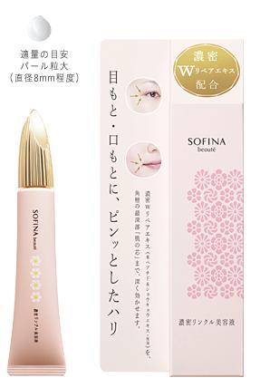 花王sofinabote SOFINA beaute sofinabote浓紧密的皱纹美容液30g[25万4504]