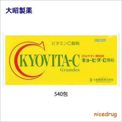 【第3類医薬品】【大昭製薬】 キョービタ C顆粒 540包