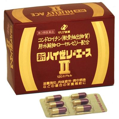 【第3類医薬品】【ZERIA ゼリア新薬】 新ハイゼリーエースII 120カプセル疲れた時・病中病後の栄養補給に